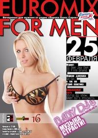 Евромикс для мужиков