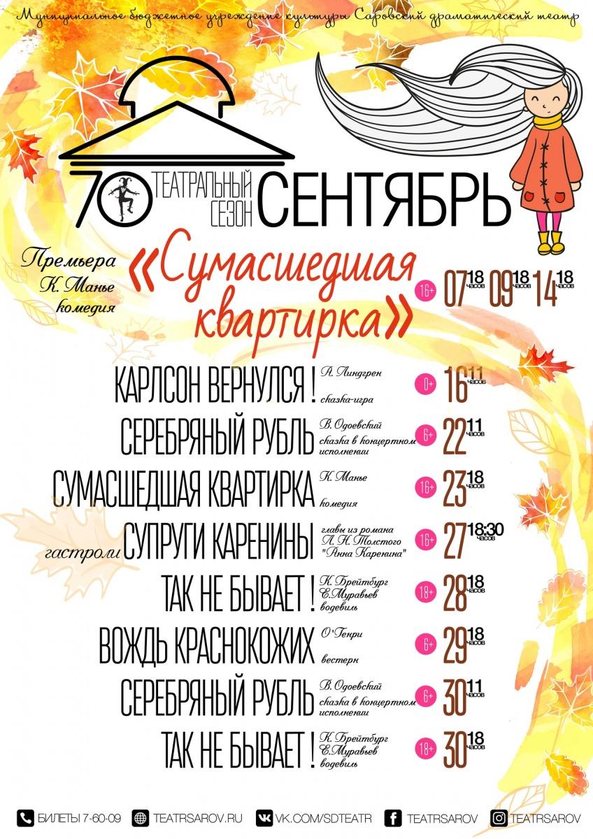 Театральная афиша на сентябрь - Заметка - Колючий Саров 5fd2d8b5ca7