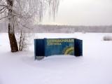 Зимой на Протяжке